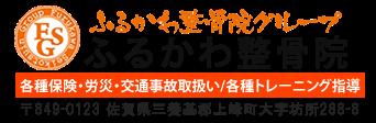 ふるかわ整骨院(佐賀県上峰町)
