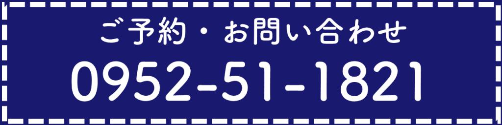 "alt=""ふるかわ整骨院(佐賀県上峰町)"""